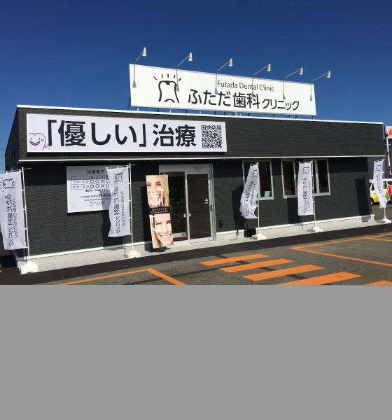 ふただ歯科クリニック(秋田県・潟上市)