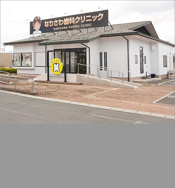 なりさわ歯科クリニック(山形県・山形市)
